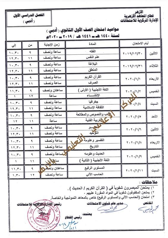 جدول مواعيد امتحانات صفوف ابتدائي واعدادي وثانوي 2019-2020 بالازهر 297
