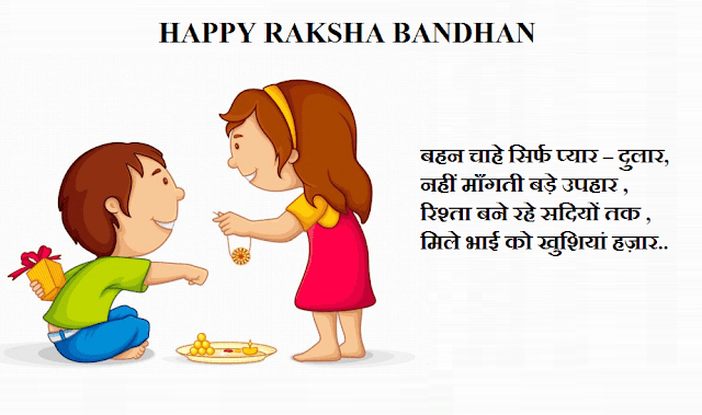 beautiful raksha bandhan images