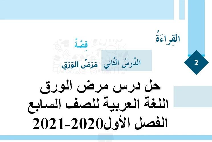 حل درس مرض الورق اللغة العربية الصف السابع  الامارات الفصل الاول 2020-2021
