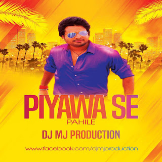 Piyawa Se Pahile ( Ritesh Pandey ) Dj Mj Production