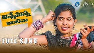▷ Anademannantina Thirupathi Song Download for Free [2020]