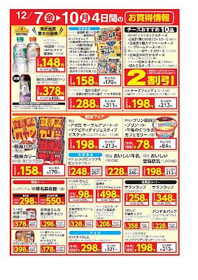 12/7(金)~12/10(月) 4日間のお買得情報