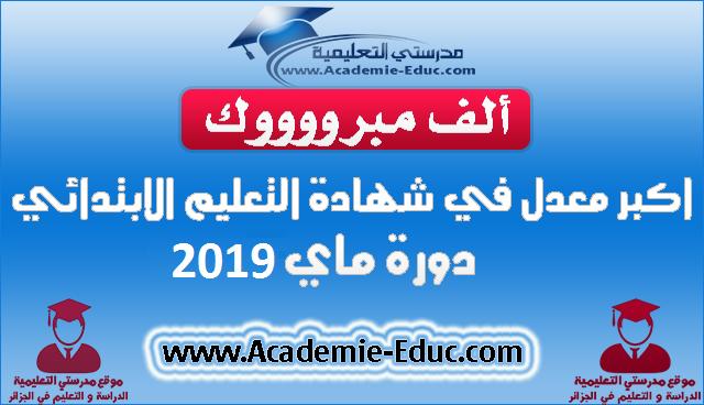 اكبر معدل في شهادة التعليم الابتدائي دورة ماي 2019