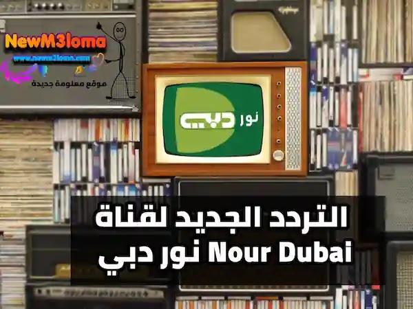 التردد الجديد لقناة نور دبي 2021 على النايل سات والعرب سات والياه سات