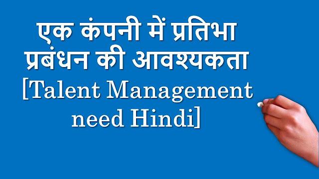 एक कंपनी में प्रतिभा प्रबंधन की आवश्यकता (Talent Management need Hindi) Image