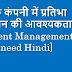 एक कंपनी में प्रतिभा प्रबंधन की आवश्यकता (Talent Management need Hindi)