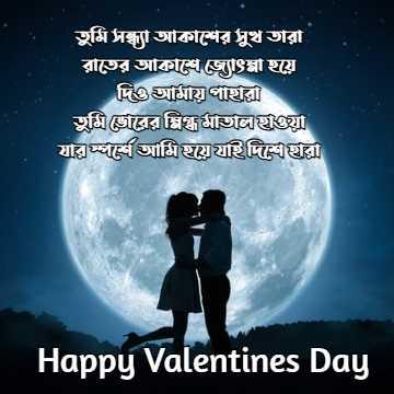 Happy Valentines Day Bangla SMS 2021