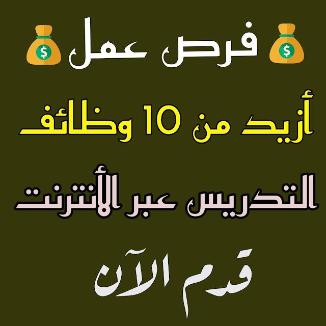 هاام للطلاب العرب 10 وظائف للتدريس عبر الإنترنت للطلاب  | فرصة الحصول على عمل