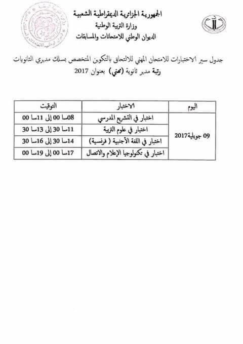 جدول سير الاختبارات للالتحاق برتبة مديري الثانويات 2017