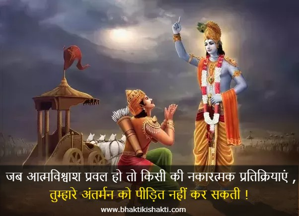 Krishna Quotes in Hindi With Images