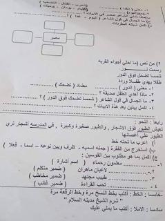 """تجميع امتحانات   للصف الرابع الإبتدائى """"الفعلى """" لغة عربية  إدارات ترم أول لتدريب عليها 81631335_2630870210478310_6039062281210298368_n"""