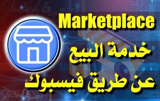 منصتها للتسوق الالكتروني في ثلاث دول عربية Marketplace