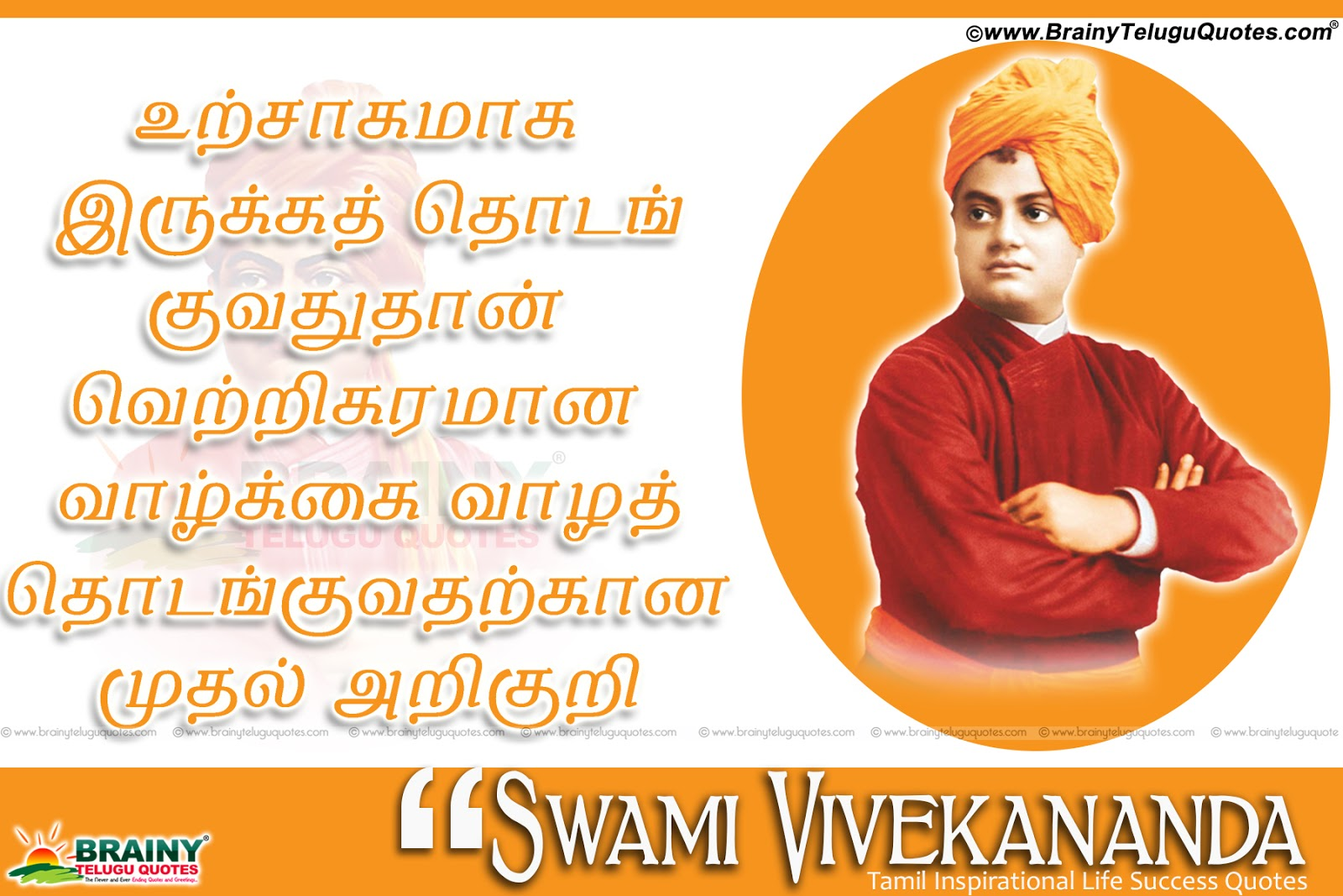 tamil motivational inspiring quotes kavithai by swami