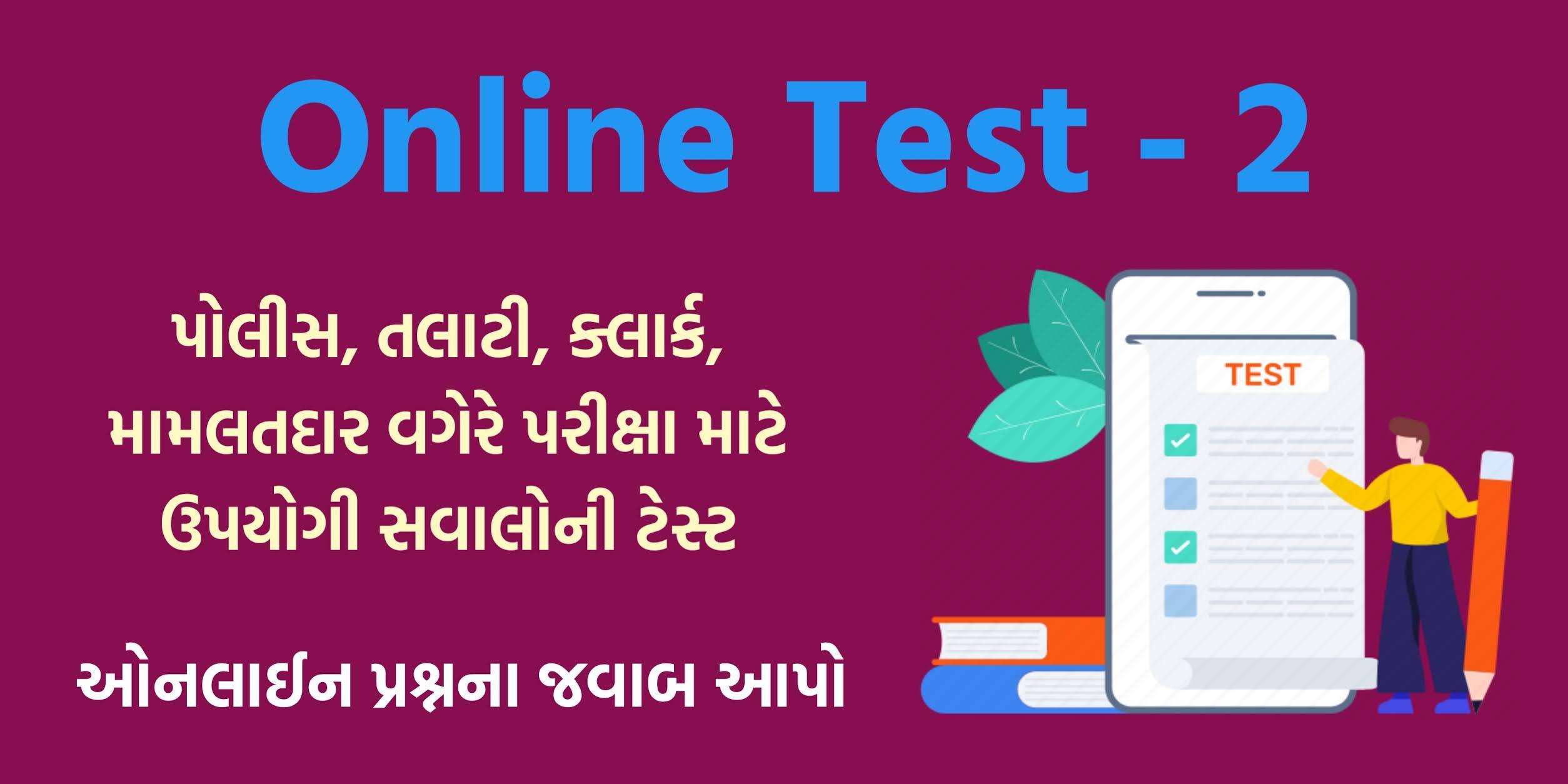 Online GK Test Quiz - 2