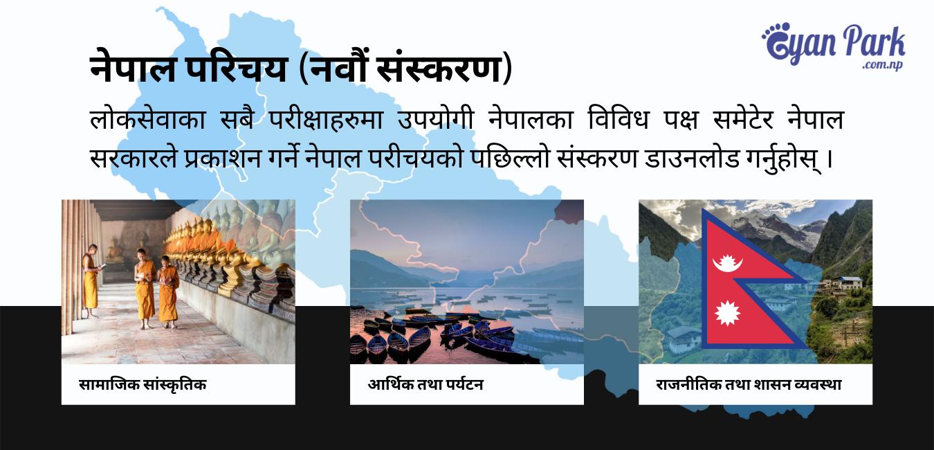 Nepal Parichaya 9th Edition Download
