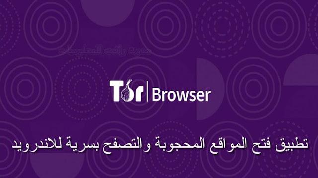 http://www.rftsite.com/2019/05/tor-browser-app.html