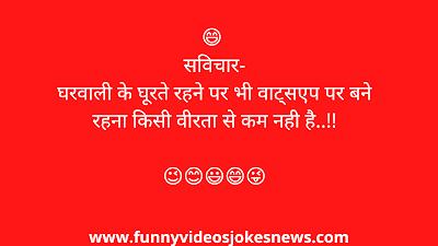 whatsapp ke chutkule in hindi :  whatsapp के मजेदार चुटकुले