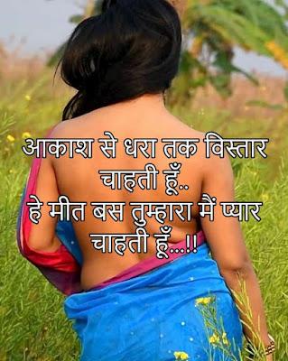 saree wali shayari image