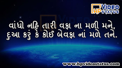 Gujarati Quotes And Gujarai Status For Whatsapp