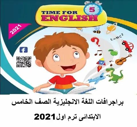 أهم براجرافات اللغة الانجليزية للصف الخامس الابتدائى الترم الاول 2021