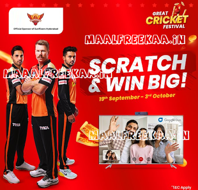 Play Scratch Card And Win Big Prizes