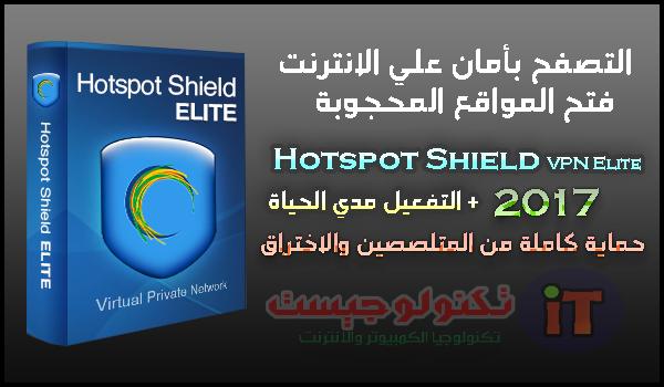 hotspot shield 6.8.12