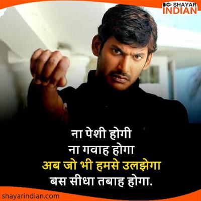 Best Attitude Shayari Image, Status in Hindi