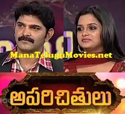 Aparichithulu – Episode 15 with Rangam Couple Anil,Sri Vani