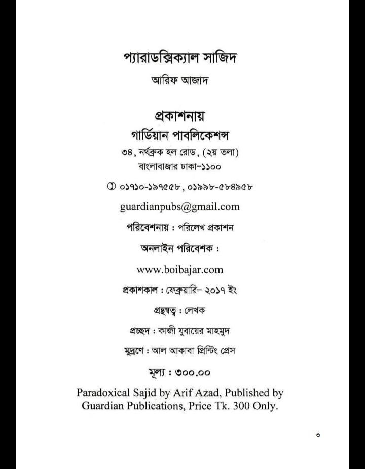আরিফ আজাদের বই pdf, আরিফ আজাদের বই পিডিএফ, আরিফ আজাদের বই পিডিএফ ডাউনলোড, আরিফ আজাদের বই pdf download,