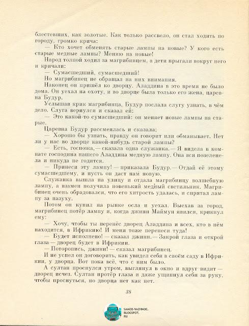 Детские книги СССР библиотека советские старые из детства. Аладдин и волшебная лампа СССР.