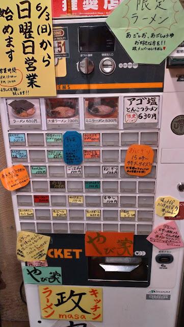 長崎駅前おすすめらーめん屋をご案内!らーめん屋 政 食券