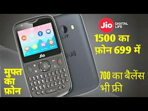 Buy Jio Phone for only Rs 699