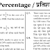 Percentage 110 Question and Answers PDF Download
