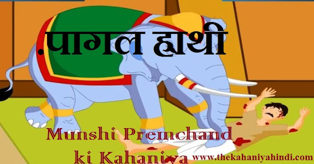पागल हाथी | Munshi Premchand ki Kahaniya in Hindi Short | Hindi Kahaniya