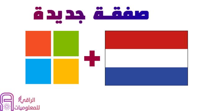 مايكروسوفت تعلن عن صفقة جديدة في هولندا