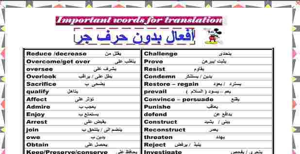 مذكرة كلمات لغة انجليزية رائعة للترجمة