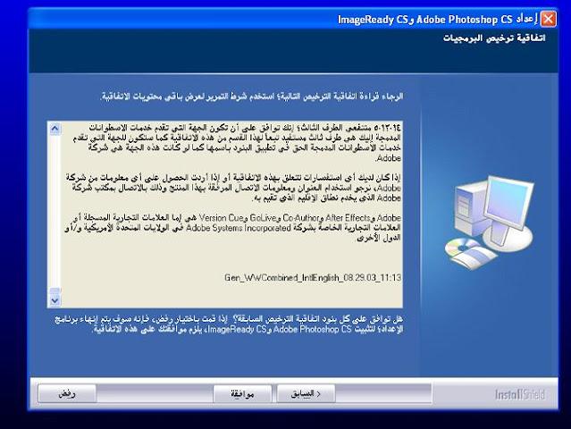 شرح تحميل وتشغيل فوتوشوب 8 -  Photoshop CS 8 download .