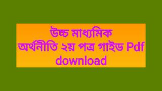 উচ্চ মাধ্যমিক অর্থনীতি ২য় পত্র গাইড Pdf download