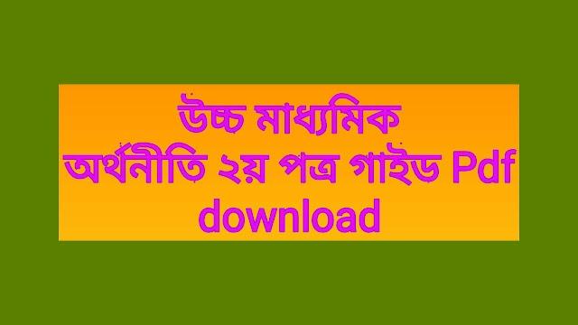 উচ্চ মাধ্যমিক অর্থনীতি ২য় পত্র গাইড ২০২১ Pdf download