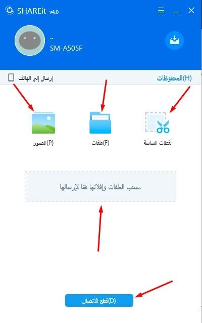 نقل الملفات عبر برنامج شير ات للكمبيوتر