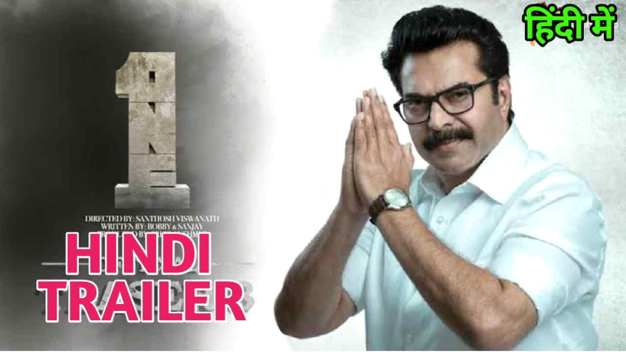 One Full Movie Hindi Dubbed | One Malayalam Movie In Hindi Dubbed | Mammootty | Latest Update: