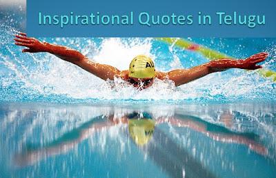 inspirational-quotes-telugu-students