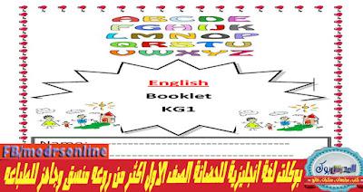 Booklet KG1 english بوكلت لغة انجليزية للحضانة الصف الاول اكثر من روعه منسق وجاهز للطباعه
