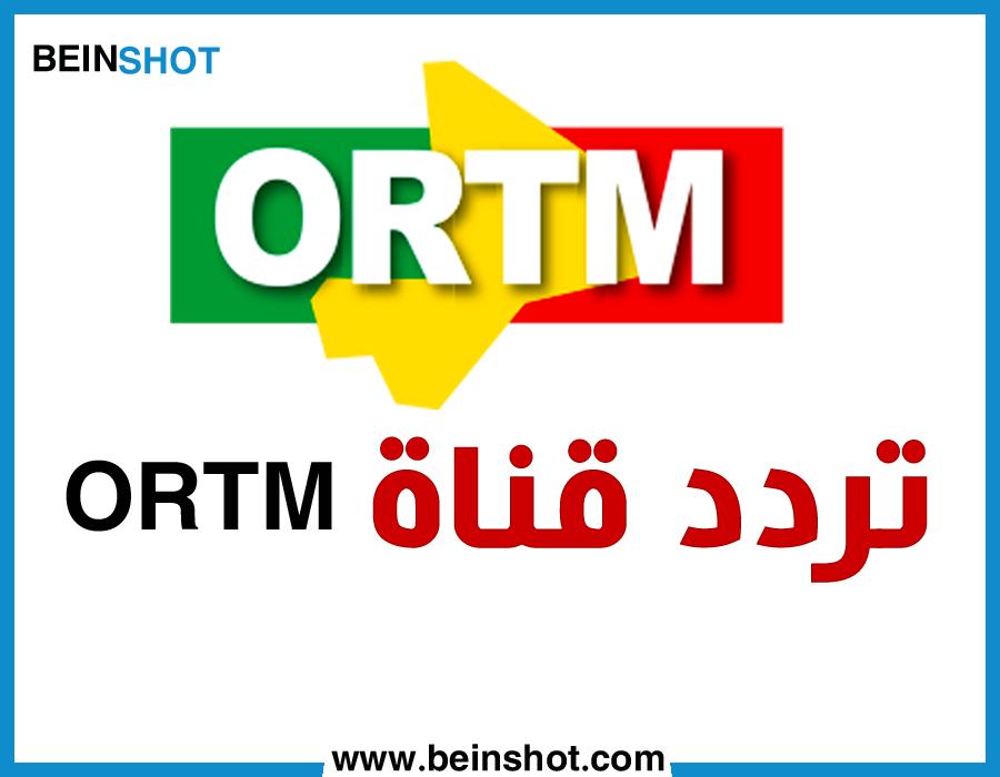جميع ترددات قنوات ORTM المالية على قمر أنتيلسات  2019