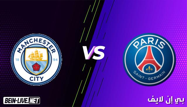 مشاهدة مباراة باريس سان جيرمان ومانشستر سيتي بث مباشر اليوم بتاريخ 28-04-2021 في دوري ابطال اوروبا