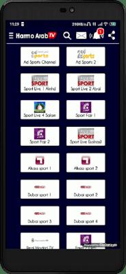 تحميل تطبيق Harmo arab tv الجديد لمشاهدة جميع القنوات العربية مباشرة على اجهزة الاندرويد