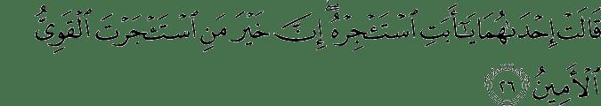 Surat Al Qashash ayat 26