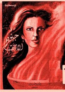 تحميل رواية جنون الانتقام أجاثا كريستي