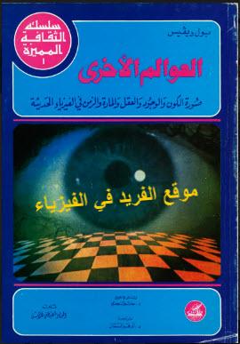 كتاب اسرار الكون
