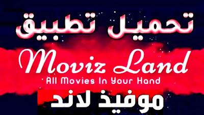 تطبيق موفيز لاند لمشاهد الأفلام و المسلسلات مجانا بجودة عالية